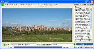 программа для контакта загрузка изображений в контакт